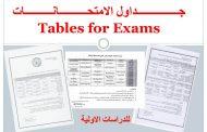 جدول امتحانات الفصل الاول