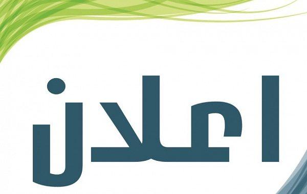 اعلان عن موعد اختبار الطالبات