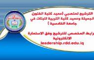 الترشيح لمنصب ( عميد كلية التربية للبنات في جامعة القادسية )