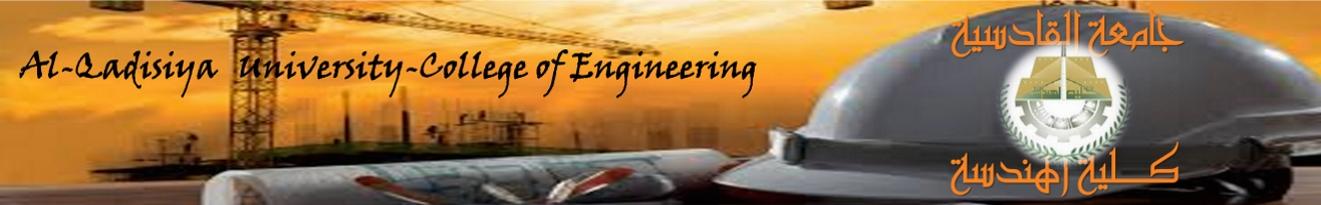 كلية الهندسة جامعة القادسية