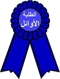 لوحة الشرف للطلبة الاوائل