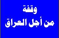 وقفة من اجل وحدة العراق