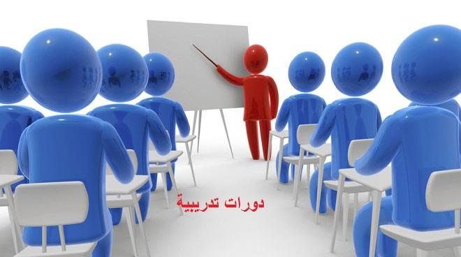 دعوة للمشاركة بدورات تدريبية