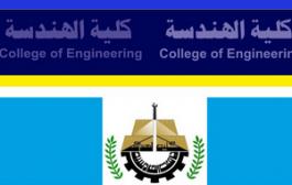 افتتاح الدراسة المسائية في قسم هندسة المواد للعام الدراسي 2018-2019