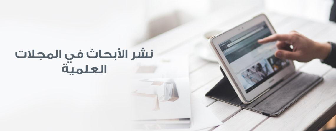 تنظيم ورشة علمية في كلية الهندسة حول آلية النشر في المجلات العالمية