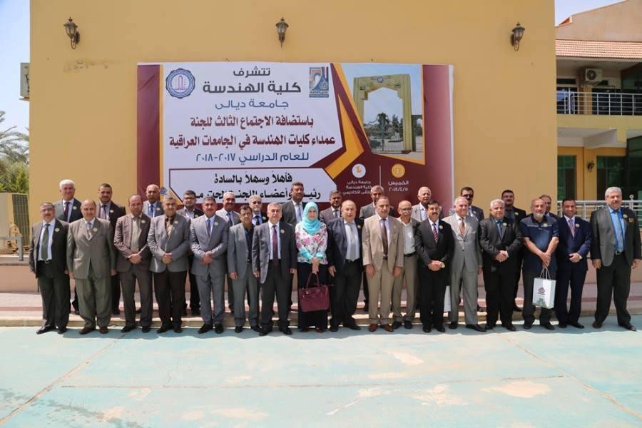 كلية الهندسة جامعة القادسية تشارك في الاجتماع الثالث للجنة عمداء كليات الهندسة في الجامعات العراقية