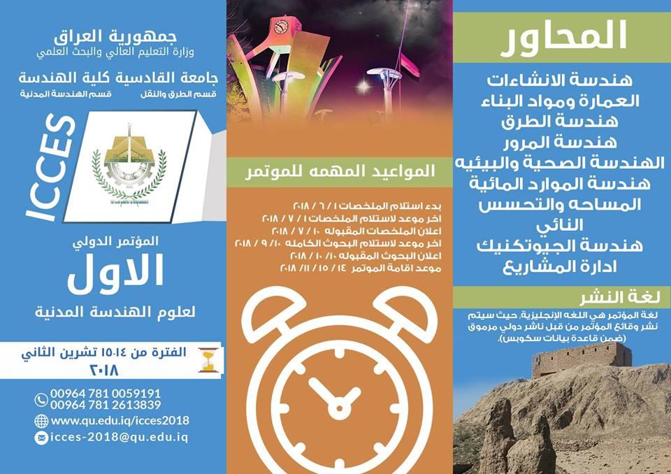 على بركة الله تقيم جامعة القادسية – كلية الهندسة المؤتمر الدولي الاول لعلوم الهندسة المدنية