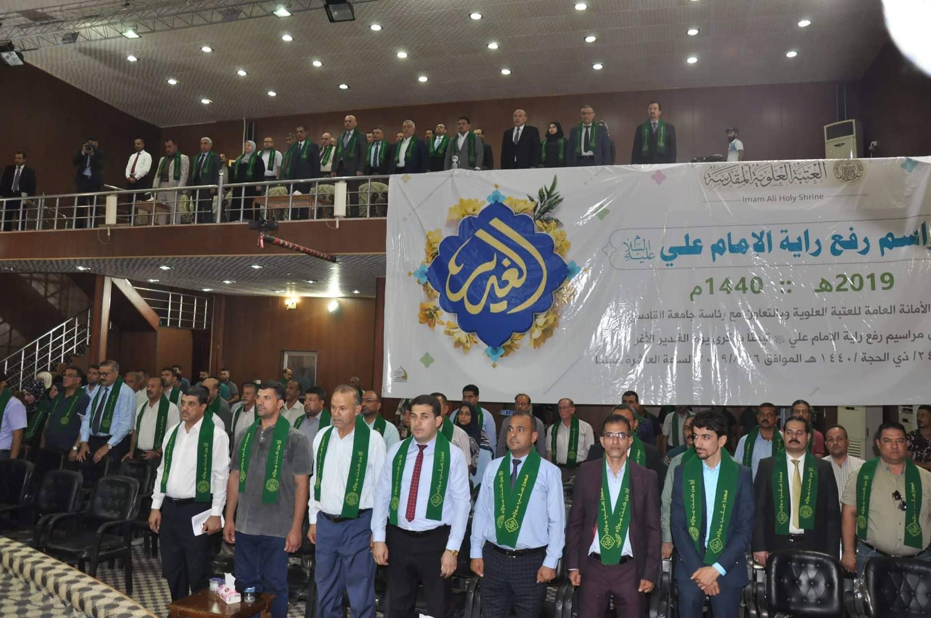 كلية الهندسة تحتضن مراسيم رفع راية الامام علي عليه السلام
