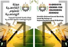 اختيار مجلة القادسية للعلوم الهندسية كأفضل مجلة علمية  في جامعة القادسية