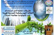 تطبيقات عملية في استخدام الطاقة الهيدروليكية الصديقة للبيئة في تكنولوجيا معالجة المياه عنوان الورشة التي عقدتها كلية الهندسة