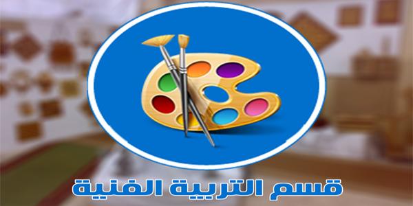قسم التربية الفنية كلية الفنون الجميلة جامعة القادسية