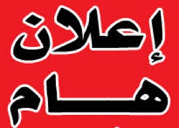 اعــــــــــــــــــــــــــلان