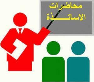 %d9%85%d8%ad%d8%a7%d8%b6%d8%b1%d8%a7%d8%aa-%d8%a7%d9%84%d8%a7%d8%b3%d8%a7%d8%aa%d8%b0%d8%a9