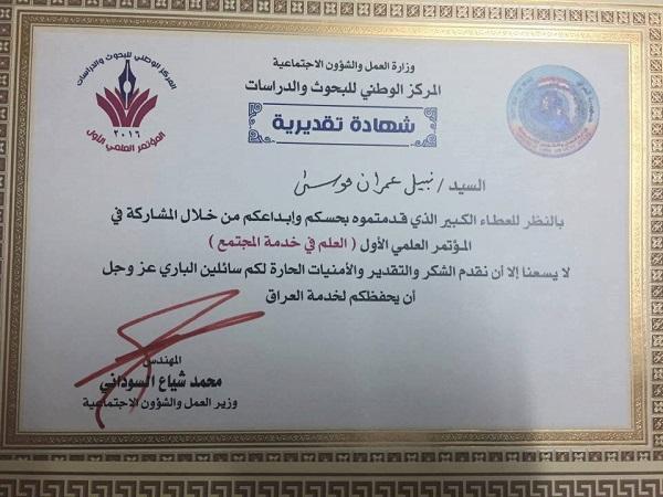 شهادة تقديرية من السيد وزير العمل والشؤون الاجتماعية  الى أ.م.د.نبيل عمران موسى