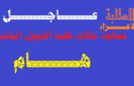 قبـــــــــــــــــــــول طلبـــــــــــة