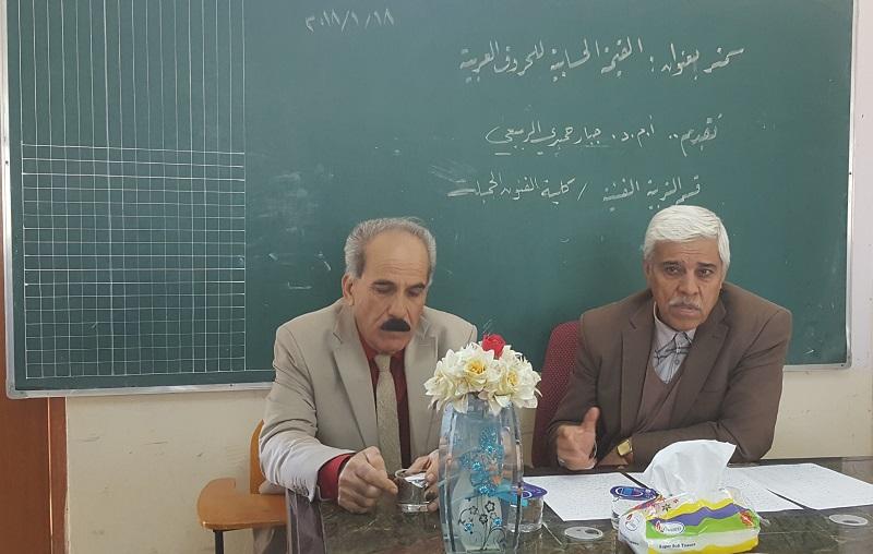 ( القيمة الحسابية للحروف العربية)  سمنر في قسم التربية الفنية