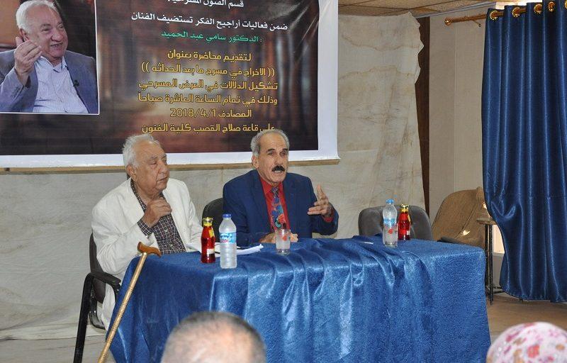 الفنان الدكتور سامي عبد الحميد في ضيافة كلية الفنون الجميلة جامعة القادسية