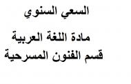 السعي السنوي مادة اللغة العربية قسم الفنون المسرحية