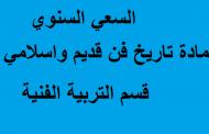 السعي السنوي مادة تاريخ فن قديم واسلامي
