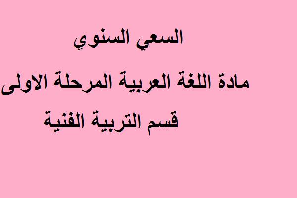 السعي السنوي مادة اللغة العربية المرحلة الاولى قسم التربية الفنية