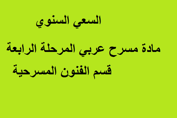 السعي السنوي مادة مسرح عربي مرحلة رابعة قسم الفنون المسرحية