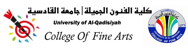 كلية الفنون الجميلة جامعة القادسية
