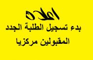 اعلان موعد تسجيل الطلبة الجدد المقبولين مركزيا في كلية الفنون الجميلة جامعة القادسية