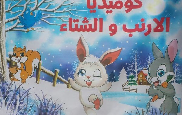 قسم الفنون المسرحية في كلية الفنون الجميلة بجامعة القادسية يقيم عرضا مسرحيا بعنوان (الارنب والشتاء)