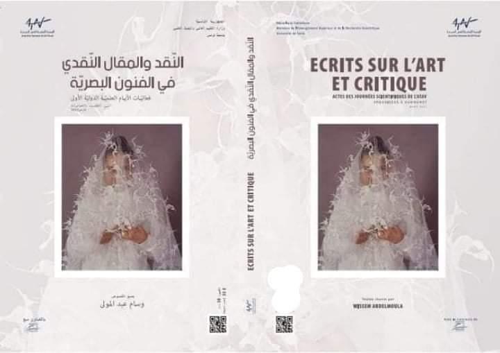 عميد كلية الفنون الجميلة ينشر بحثا علميا في كتاب النقد والمقال النقدي في الفنون البصرية .