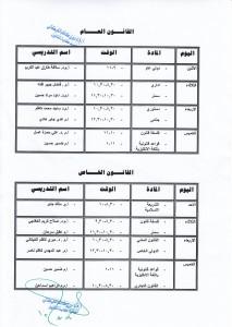 جدول دراسات
