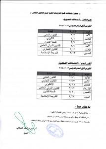 جدول امتحانات 1