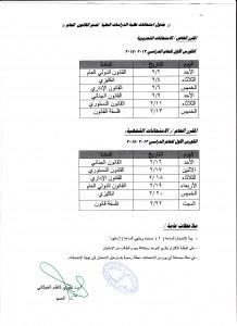 جدول امتحانات 2
