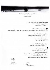 القانون الدستوري - المرحلة الاولى