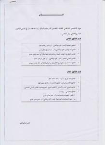 اعلان مواد الامتحان التنافسي