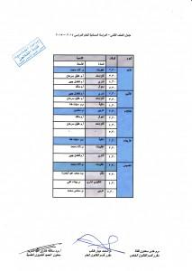جدول الثاني مسائي