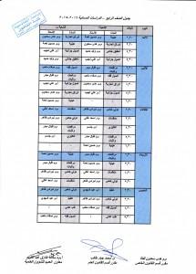 جدول الرابع مسائي