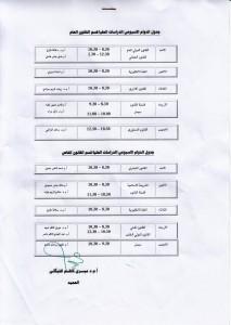 جدول دراسا