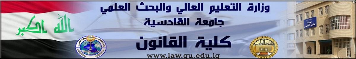 كلية القانون جامعة القادسية