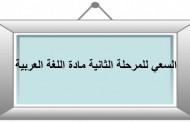 السعي للمرحلة الثانية مادة اللغة العربية