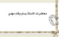 محاضرات الاستاذ بسام وفاء مهدي