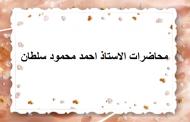 محاضرات الاستاذ احمد محمود سلطان