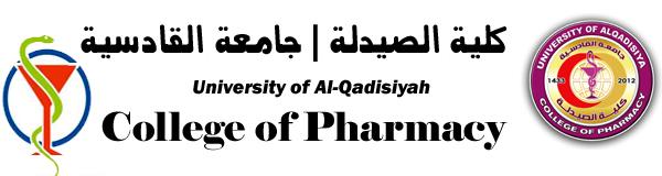 كلية الصيدلة جامعة القادسية