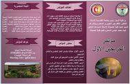 كلية الصيدلة في جامعة القادسية تدعوكم لحضور مؤتمر الخريجين الاول.