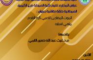 كلية الصيدلة في جامعة القادسية تنظم حلقة نقاشية عن الموت المفاجئ للاعبي كرة القدم ماهي اسبابه).