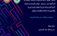 كلية الصيدلة في جامعة القادسية تنظم حلقة نقاشية عن (تنبيهات وفوائد في اللغة العربية ).