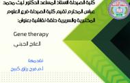 كلية الصيدلة في جامعة القادسية تنظم حلقة نقاشية عن العلاج الجيني( Gene therapy)..