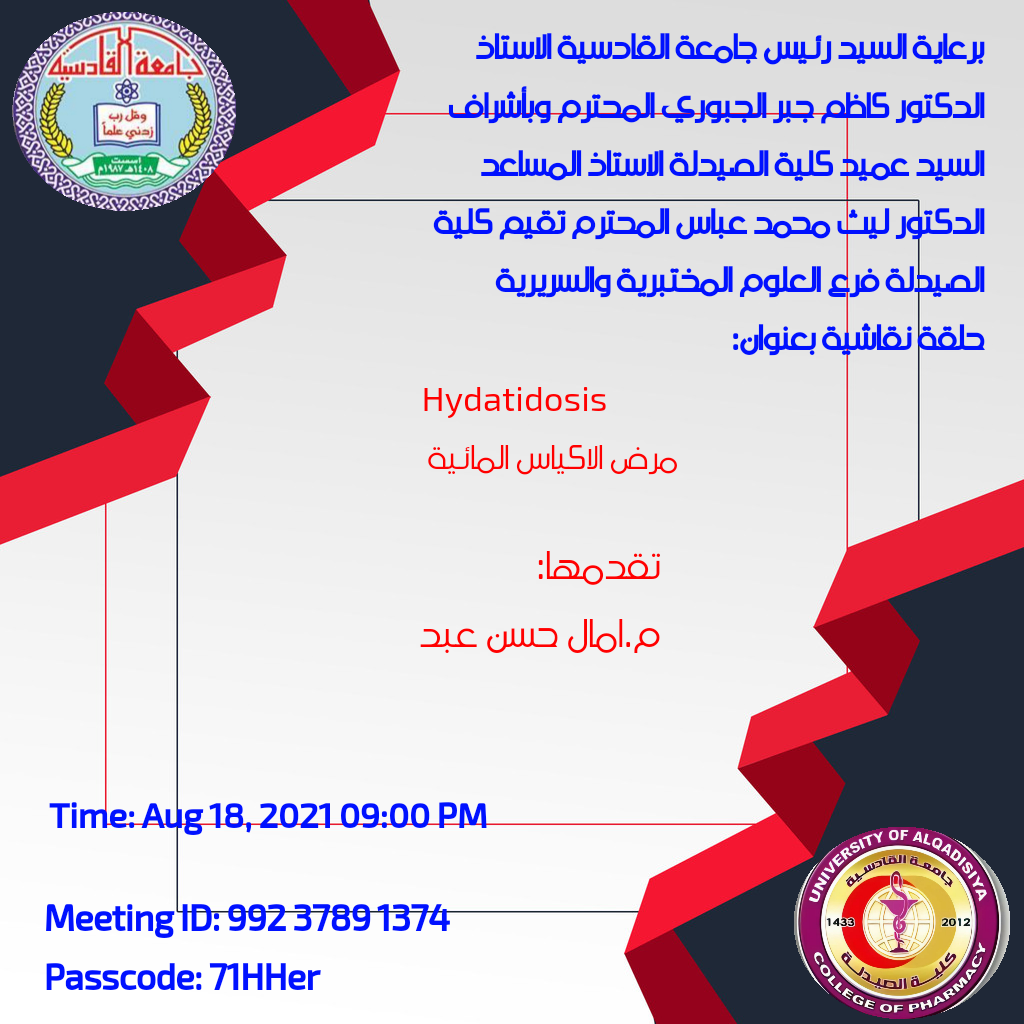 كلية الصيدلة في جامعة القادسية تنظم حلقة نقاشية عن الأكياس المائية