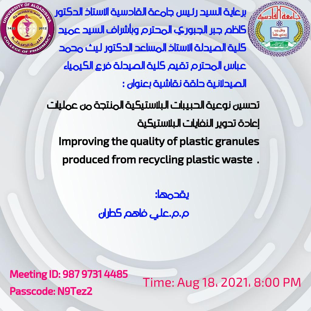كلية الصيدلة في جامعة القادسية تنظم حلقة نقاشية عن تحسين نوعية الحبيبات البلاستيكية