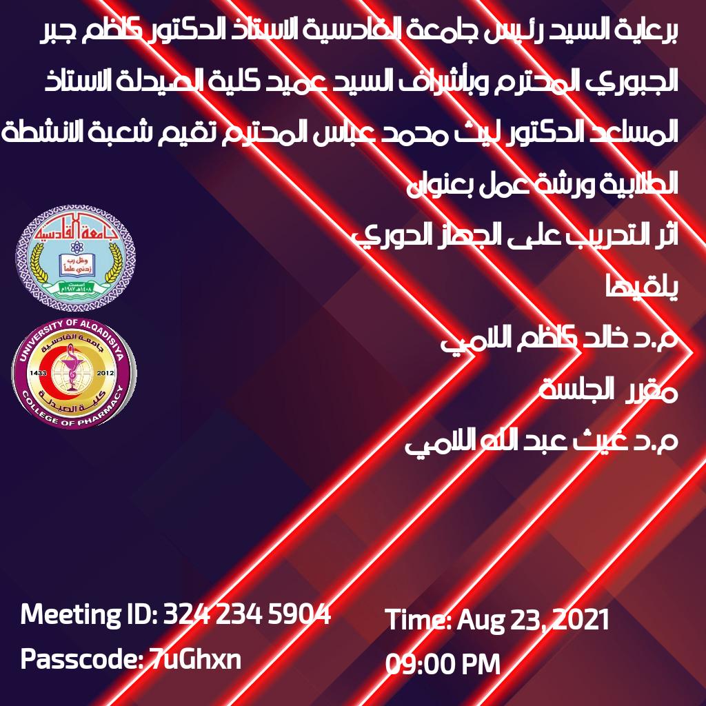 جامعة القادسية تنظم حلقة نقاشية عن اثر التدريب على الجهاز الدوري