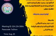 جامعة القادسية تنظم حلقة نقاشية عن الايقاع الحيوي وتطبيقاته.